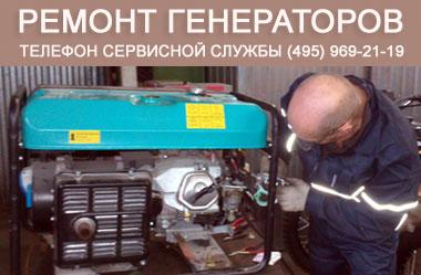 Ремонт дизельных электрогенераторов с выездом краснодар